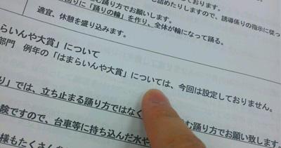 はまらいんや説明会に出席して参りました。7/20(金)気仙沼